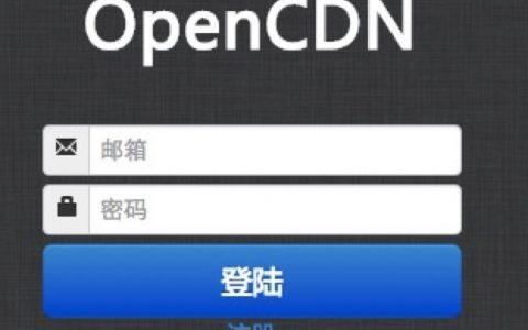 Open CDN 2.0管控端和节点端安装